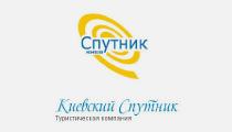 Киевский Спутник