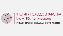 Інститут Сходзнавства