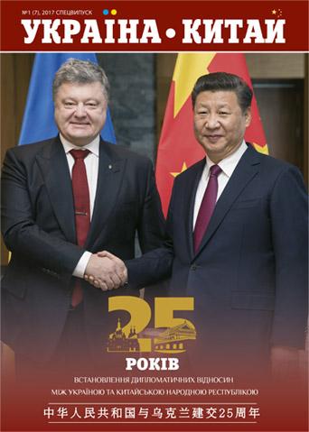 Ukraine-China 2017, 1(7)
