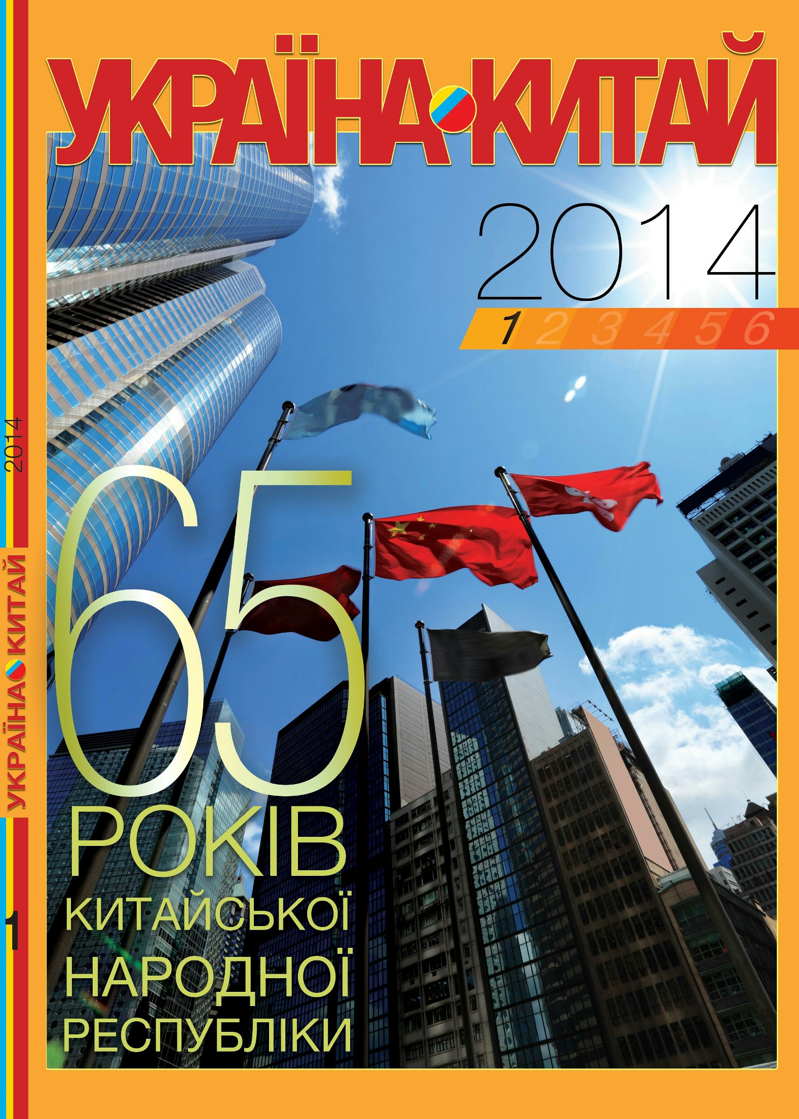 Україна–Китай N1(6) 2014