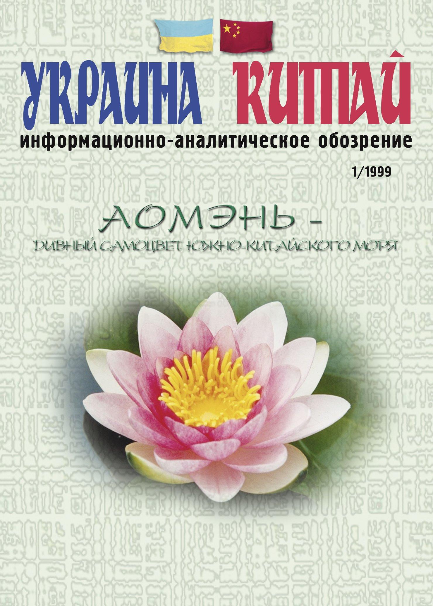 Ukraine-China 1999, 1(1)