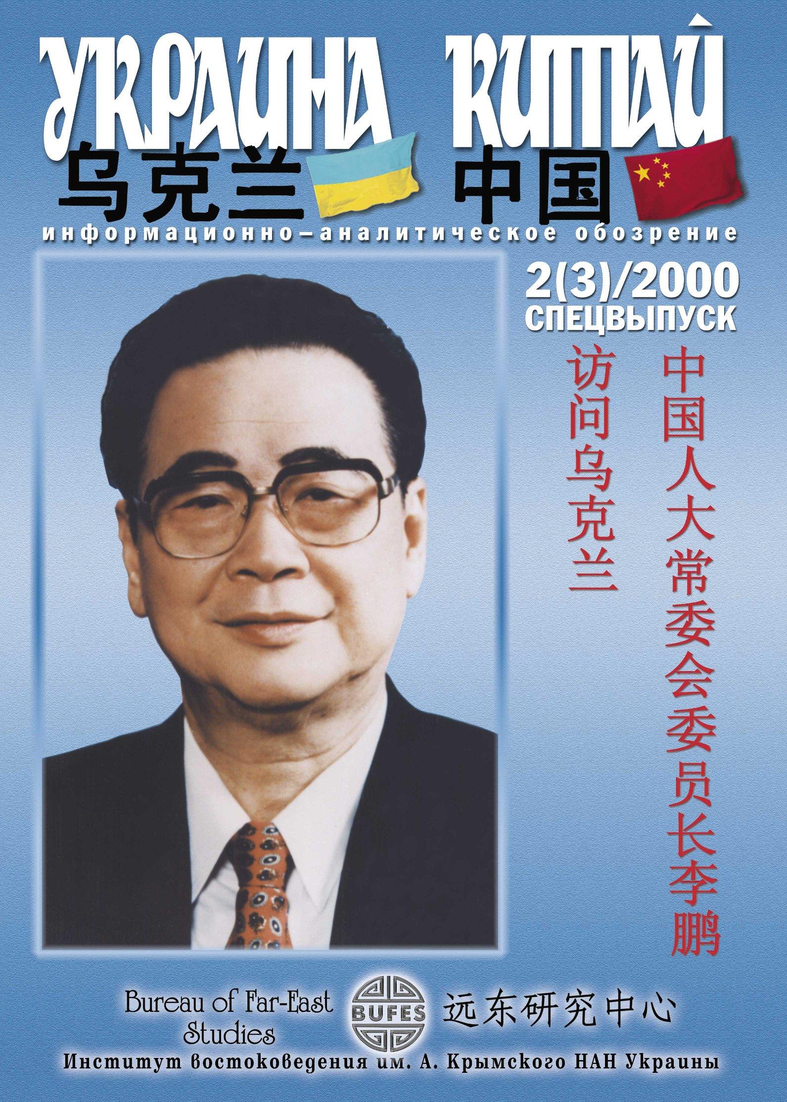 Ukraine-China 2000, 2(3)