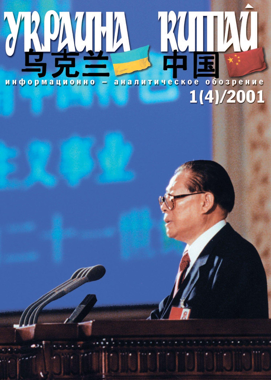Україна–Китай N1(4) 2001