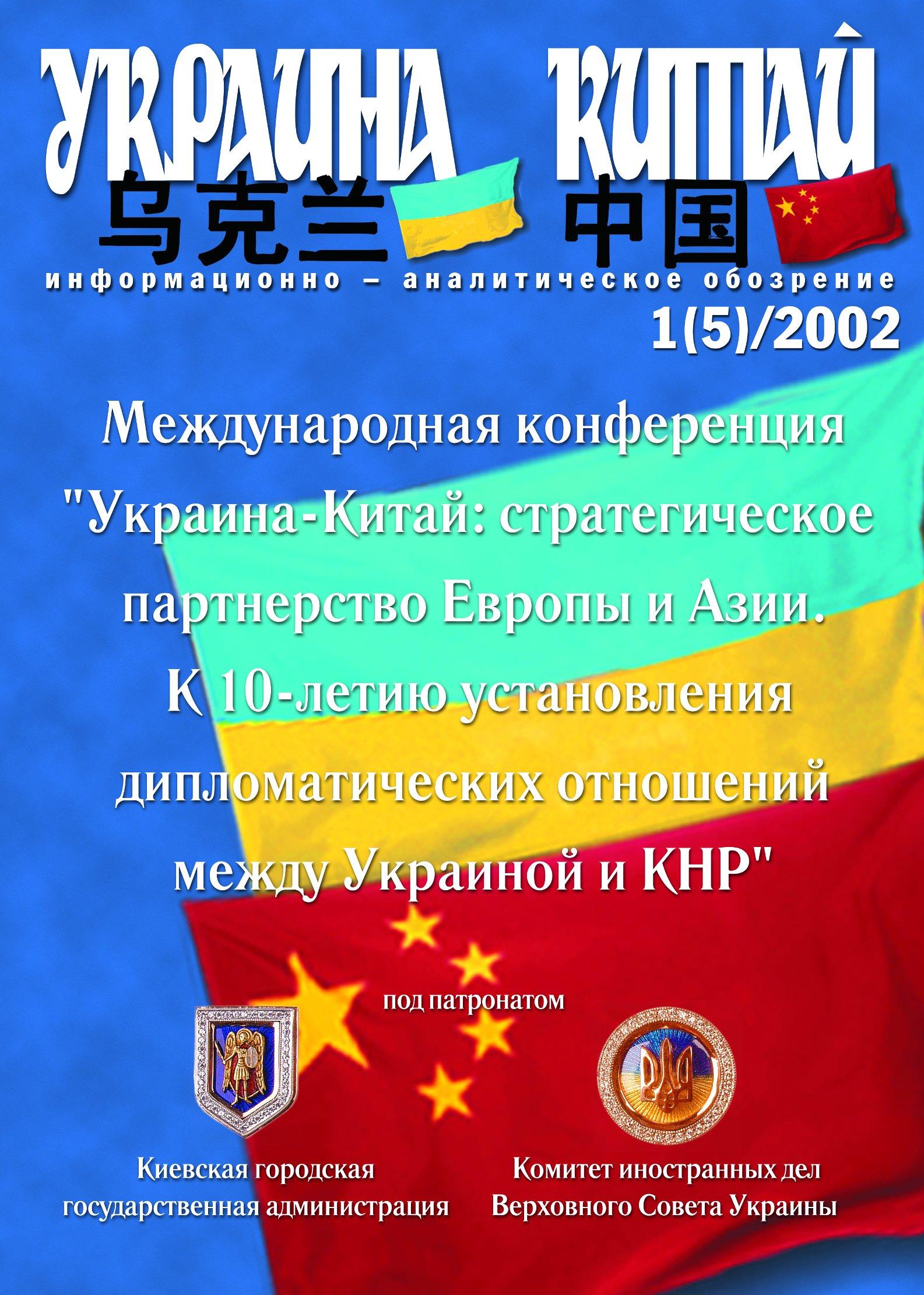 Україна–Китай N1(5) 2002