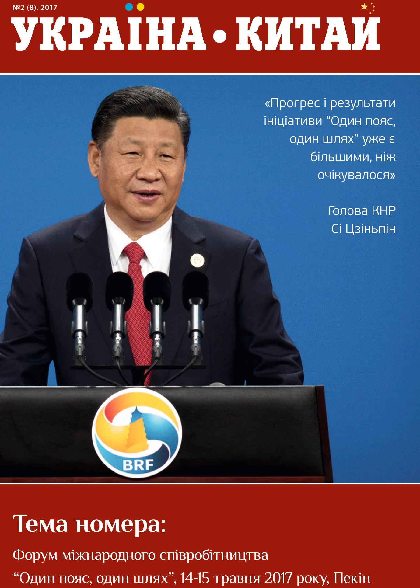 Ukraine-China 2017, 2(8)