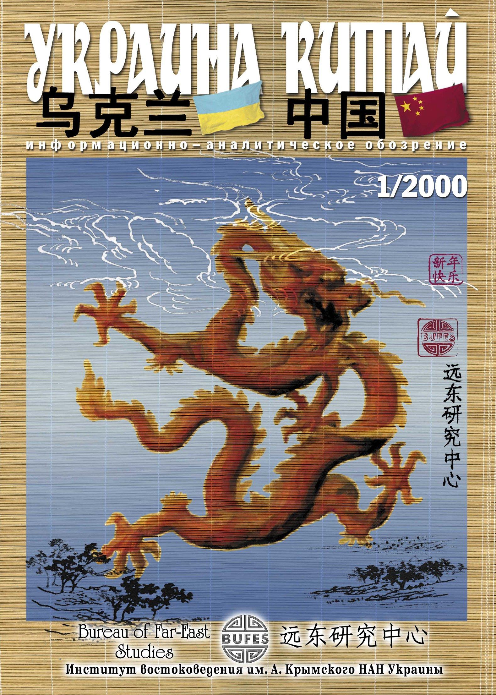 Україна–Китай N1(2) 2000