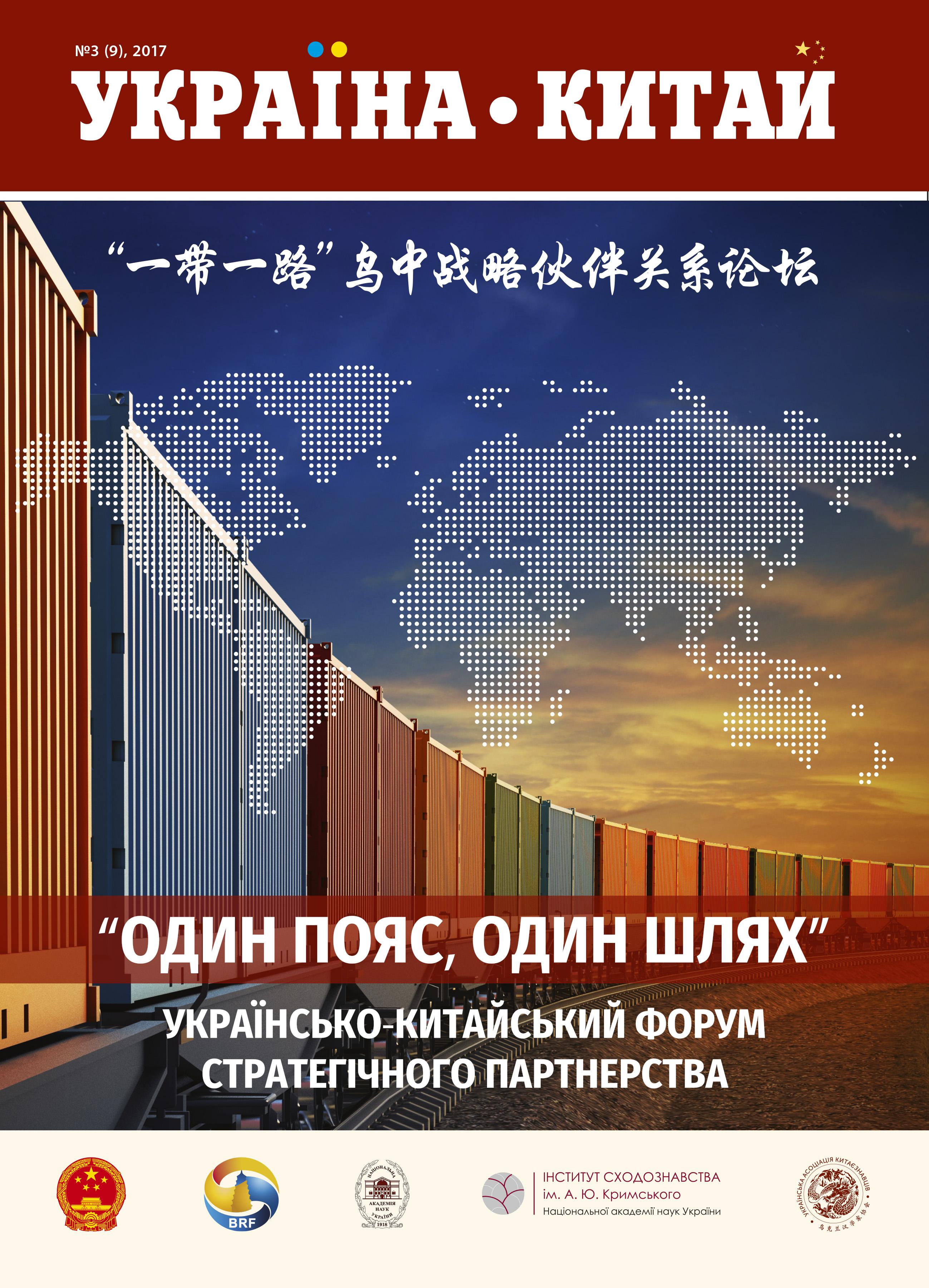 Ukraine-China 2017, 3(9)