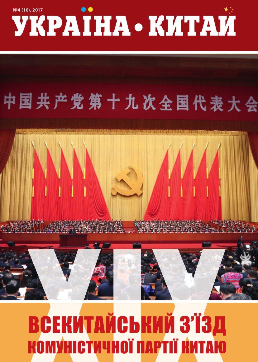 Ukraine-China 2017, 4(10)
