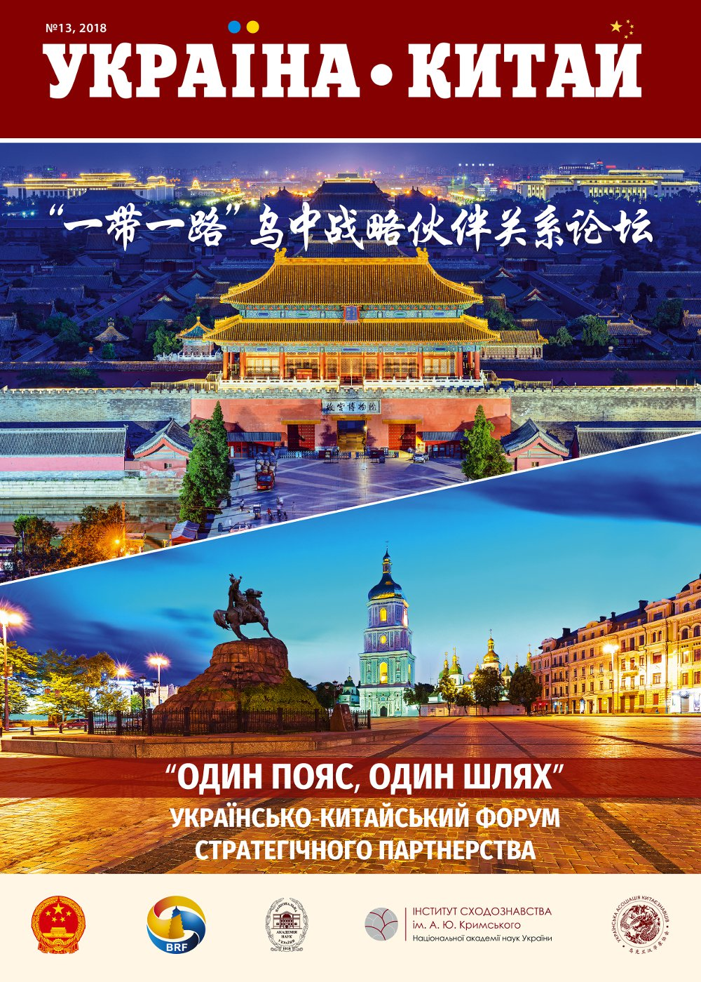 Україна–Китай N13 2018
