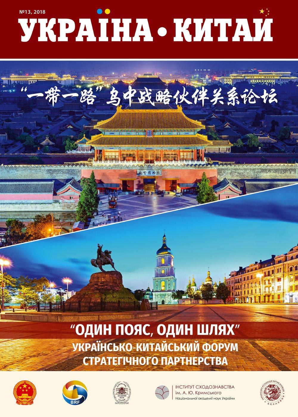 乌克兰-中国 2018, 13