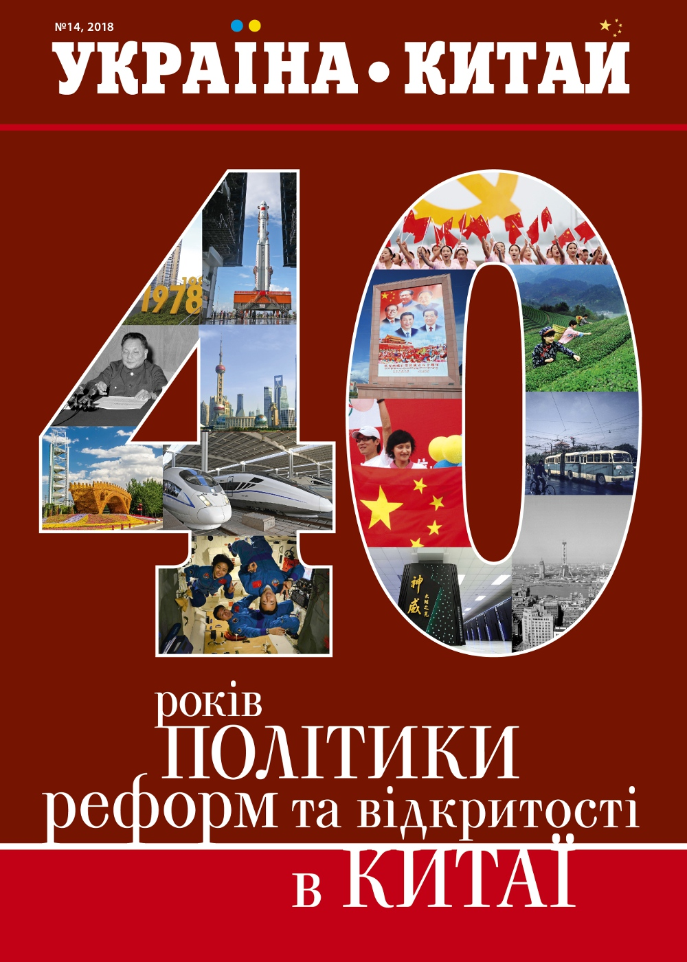 Україна–Китай N14 2018