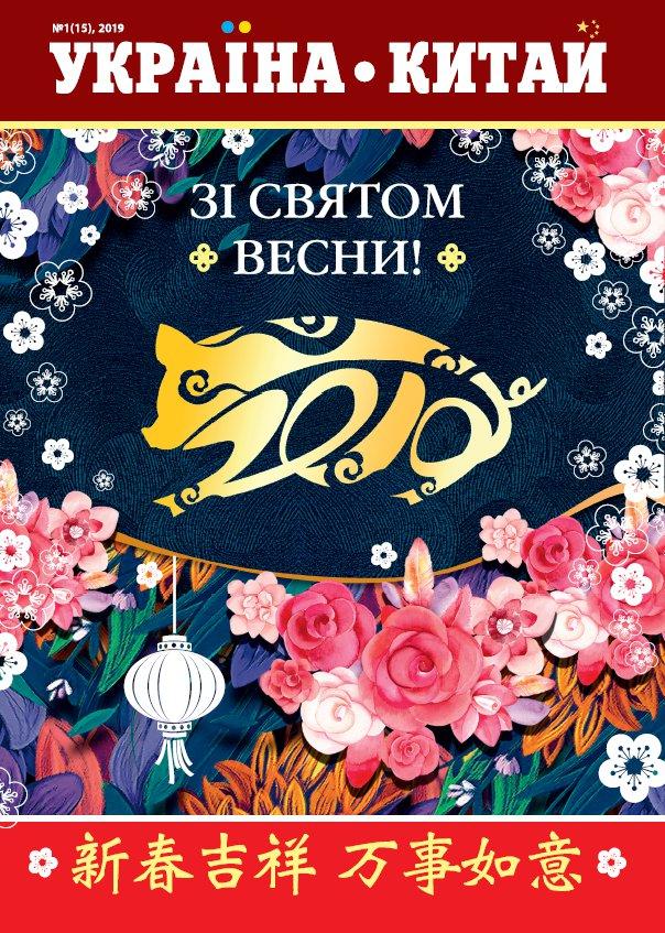 Ukraine-China 2019, 15(1)