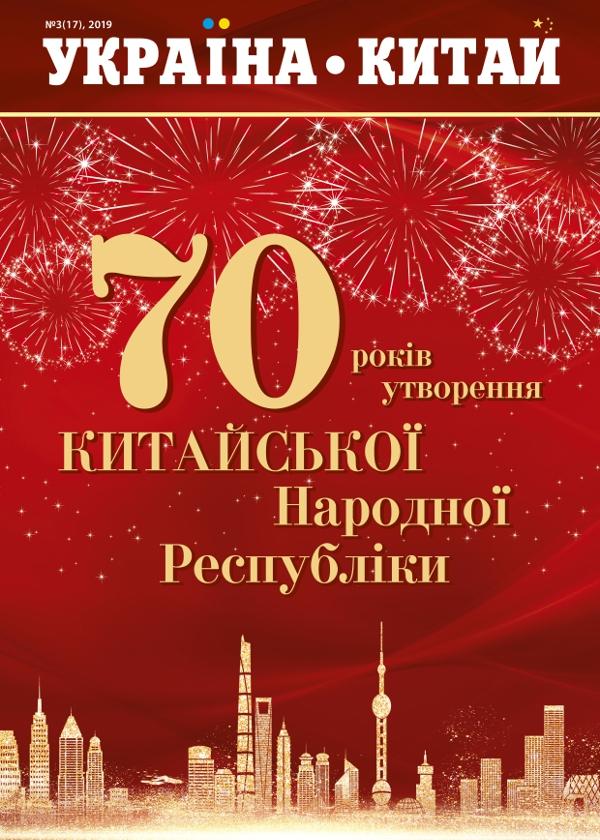 乌克兰-中国 2019, 17(3)