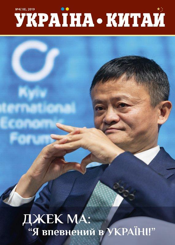 乌克兰-中国 2019, 18(4)