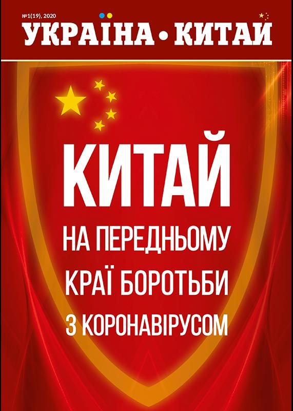 乌克兰-中国 2020, 1(19)