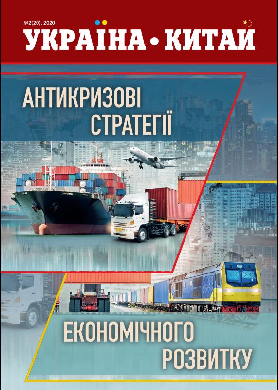 Україна–Китай N2(20) 2020