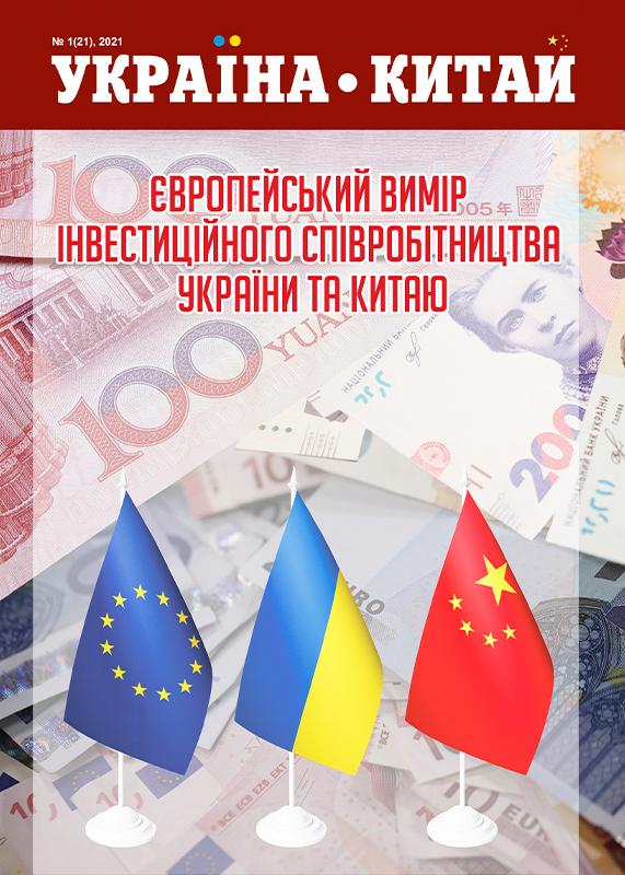 Україна–Китай N1(21) 2021