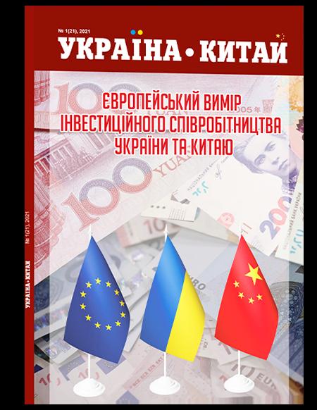 乌克兰-中国 2021, 1(21)
